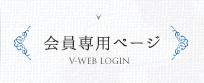 会員専用ページ V-WEB LOGIN