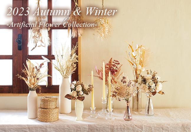 2017年 Autumn&Winter - Artificial Flower Collection -