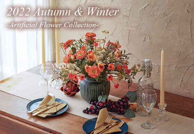 2017年 Autumn&Winter - Artificial Flower Collection -